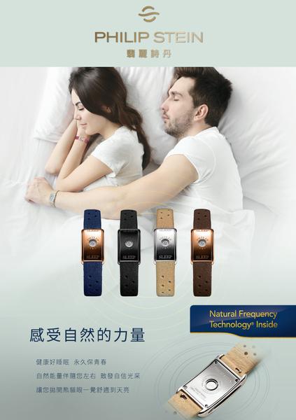 【翡麗詩丹】 {經典咖啡}Philip Stein睡眠手環畹帶