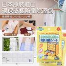 生活小物 日本進口環保衣櫥防霉除溼包 1包入