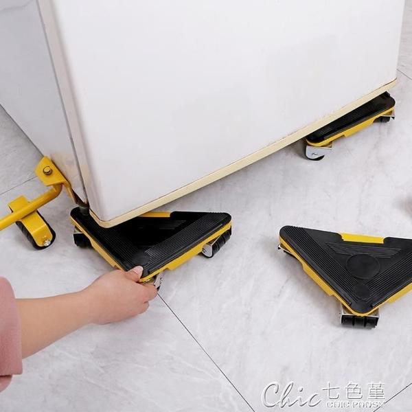 搬家神器家具重物行動搬運工具萬向滑輪三角鐵制搬家器櫃子底座最低價YXS 【全館免運】
