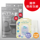 開學防疫包組A(PITTA高密合可水洗口罩灰黑*2+多功能噴瓶(款式隨機)*1+茉莉香紙香皂*1)
