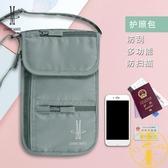 旅行護照包證件卡包 多功能便攜機票夾斜背保護套袋【雲木雜貨】