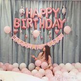 成人生日裝飾生日氣球七夕情人節背景墻生日布置房間浪漫氣球裝飾        瑪奇哈朵