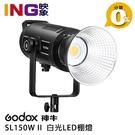 【6期0利率】GODOX 神牛 LED-SL150W II 白光版 開年公司貨 LED棚燈 LED燈 遙控器另購 SL150W II