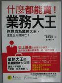 【書寶二手書T3/行銷_KJZ】業務大王-什麼都能賣_菊原智明