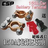 【CSP】純銅夾頭 贈送專屬絕緣護套