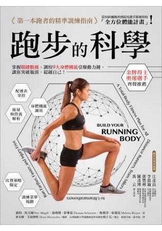 跑步的科學:掌握關鍵數據,調校9大身體機能引爆動力鏈,讓你突破瓶頸,超越自己!