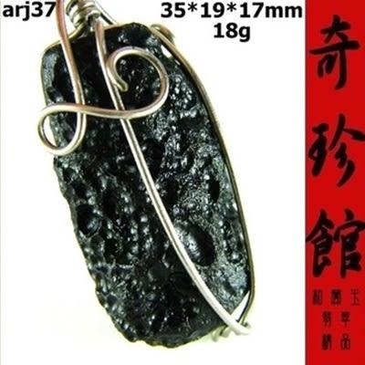 泰國隕石黑隕石墬子18G開運避邪投資-精選天然高檔天外寶石項鍊{附保證書}[奇珍館]arj37