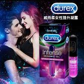 潤滑液 情趣用品 杜蕾斯Intense威而柔女性提升凝露『包裝私密-年中慶』