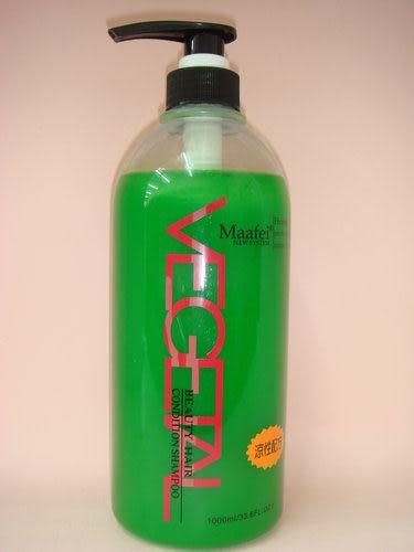 Maafei瑪菲~天然葉綠素調理洗髮精 1000ml (清涼)(保存期限至108.03.10)