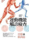 (二手書)運動機能觸診檢查:骨骼.肌肉篇