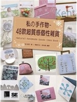 二手書 《私的手作物 ~ 48款超質感個性雜貨 Natural Handmade Goods Idea Book》 R2Y ISBN:9862012633