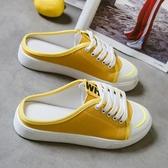 夏季新款開口笑帆布鞋女韓版學生懶人無後跟半拖小白鞋透氣布鞋潮