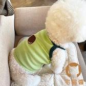 2件装 夏季清凉宠物衣服短款小吊带泰迪比熊博美雪纳瑞狗狗衣服【宅貓醬】