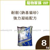 寵物家族-【3包免運組】耐剔(鈉基貓砂)強力凝結配方-藍8kg