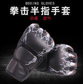 成人專業拳擊手套散打泰拳MMA半指分指UFC搏擊專業沙袋訓練拳套【萬聖節全館大搶購】