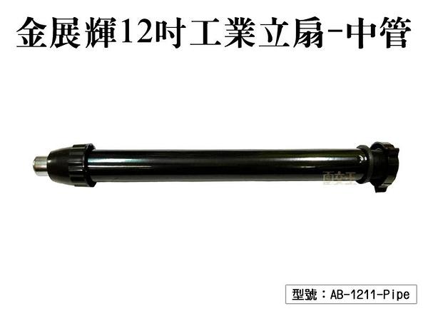 金展輝12吋工業立扇-中管 風扇中管 適用AB-1211 電扇配件 風力強 台灣製 AB-1211-Pipe