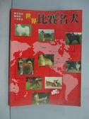 【書寶二手書T4/寵物_YJJ】世界比賽名犬