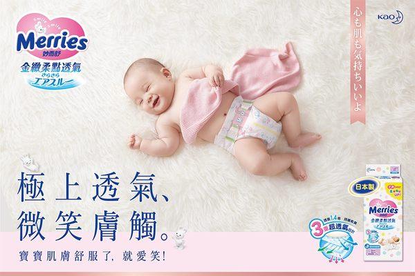 妙而舒 金緻柔點透氣紙尿褲 成長餽贈禮(M42片X3包)│飲食生活家