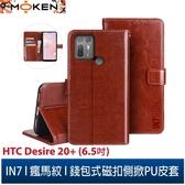 【默肯國際】IN7瘋馬紋 HTC Desire 20+ (6.5吋) 錢包式 磁扣側掀PU皮套 手機皮套保護殼