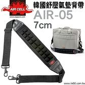 【AIR CELL 】韓國製 AIRCELL 7cm AIR-05 雙鉤型氣墊按摩舒壓相機背帶 黑色