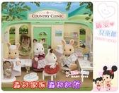 麗嬰兒童玩具館~扮家家酒-EPOCH 森林家族系列-森林診所組 EP21510