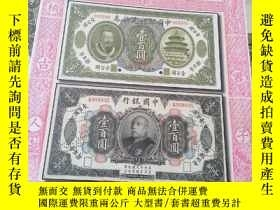 二手書博民逛書店鈔史鉤沈罕見中國紙幣 (二)Y954 不祥 上海陽明 出版2019