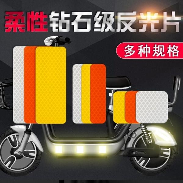 反光條貼電動摩托車后尾反光貼