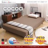 懶人床『日本MODERN DECO』COCOA 可可獨立筒彈簧懶人床-120cm - 4色可選【H&D DESIGN】
