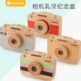 兒童乳芽收納盒換芽齒盒收藏紀念盒相機乳芽盒寶寶乳芽盒男孩女孩 格蘭小鋪