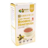 【來客食上】有機南非博士茶-蜜樹風味   2.5g*20入