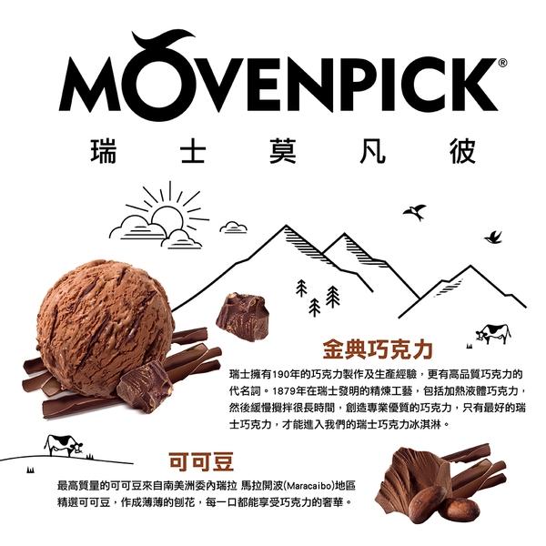 【瑞士原裝進口】Movenpick 莫凡彼冰淇淋 500ml 3入組 (口味可任選,請填寫於備註欄)