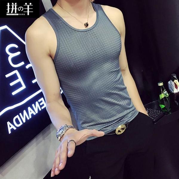 背心夏季網眼透氣運動健身薄背心男士修身型韓版汗衫青年緊身冰絲 JUST M