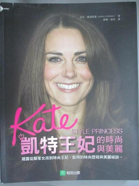 【書寶二手書T2/美容_J38】凱特王妃的時尚與美麗_莎拉.賽溫斯基