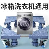洗衣機底座可調節托架防滑通用墊高移動置物支架萬向輪冰箱腳架