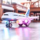 耐摔超大號慣性兒童玩具飛機仿真A380客機男孩寶寶音樂玩具車模型