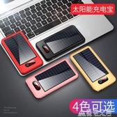 太陽能充電寶大容量通用蘋果7手機自帶線無線女生專用8行動電源 NMS名購居家