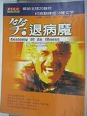 【書寶二手書T2/醫療_AIV】笑退病魔_諾曼‧卡森斯,  陳萱芳