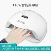 光療機 美甲工具套裝110W大功率烤燈烘指甲油膠速干機器led燈感應 - 雙十一熱銷