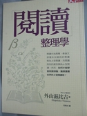【書寶二手書T2/進修考試_HNQ】閱讀整理學_外山滋比古