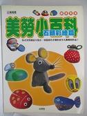 【書寶二手書T1/少年童書_EQI】美勞小百科-石頭彩繪篇_宇宙創意工作小組