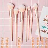 藕粉7支化妝刷套裝眼影高光修容美妝刷送包  朵拉朵衣櫥