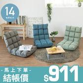 沙發椅 和室椅 座墊 懶人沙發【M0069】方格14段可收納和室椅(三色) 完美主義