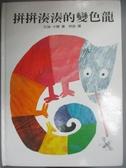 【書寶二手書T9/少年童書_XCN】拼拼湊湊的變色龍_艾瑞.卡爾