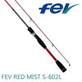 漁拓釣具 fev Red Mist S-602L (路亞竿)