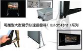 億立 Elite Screens 投影機專用布幕 可攜型大型展示快速摺疊幕( QuickStand )系列Q300V