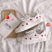草莓帆布鞋女學生韓版板鞋ulzzang百搭基礎小白鞋 ♥怦然心動♥