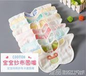 圍兜360度旋轉圍嘴嬰兒口水巾純棉紗布新生兒童寶寶防水圍兜夏季薄款 99免運