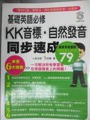 【書寶二手書T8/語言學習_ZDM】KK音標‧自然發音同步速成_王忠義
