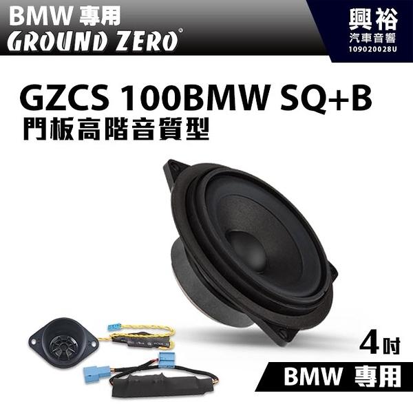 【GROUND ZERO】德國零點 GZCS 100BMW SQ+B BMW專用 門板高階音質型 中高音