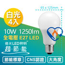 【Everlight 億光】10W 超節...